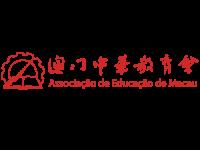 澳門中華教育會